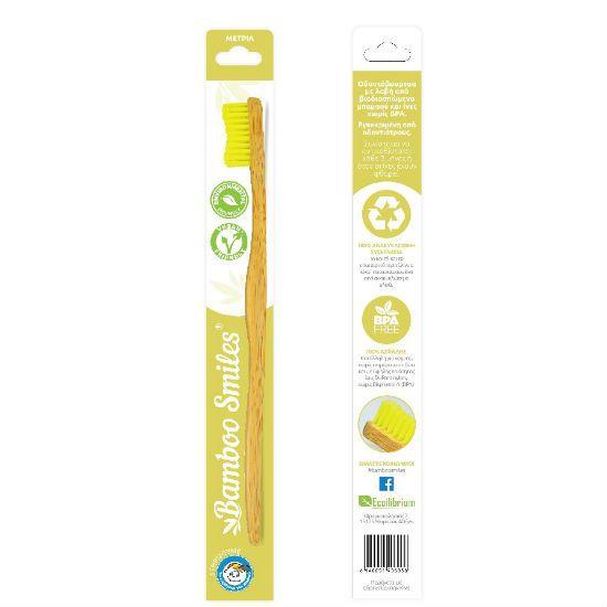 - Adult Yellow Package - Bamboo Smiles Οδοντόβουρτσα Ενηλίκων Μέτρια Κίτρινη